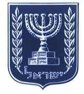 סמל מדינת ישראל
